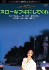 【不朽の名作】青春映画というよりハードボイルド映画「スローなブギにしてくれ」