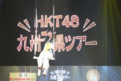 HKT48九州7県ツアーが最終日 歴代アイドルメドレーで盛り上がる