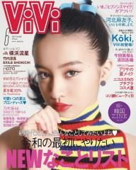 女性誌『ViVi』、Koki,の表紙に批判殺到 「河北麻友子の卒業号なのに」「Koki,もかわいそう」とインスタ大炎上