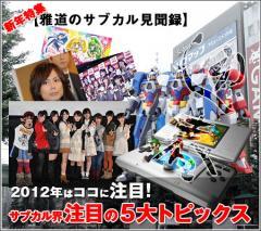 【新年特集・雅道のサブカル見聞録】2012年はココに注目!! 注目の5大トピックス