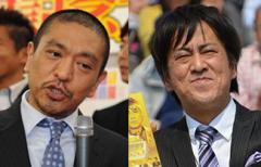 新人が最も憧れている芸人ランキングが発表 1位はダウンタウン松本&ブラマヨ吉田