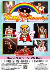 女子プロレス団体を中心に12団体が協力!Rayさん追悼興行の第1弾カード発表!
