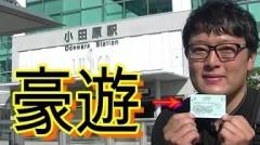 泥棒しながら日本縦断のユーチューバー、逮捕 その登録人数にも驚き