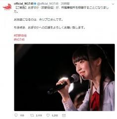 NGT48荻野由佳、ホリプロ移籍でグループ大波乱「ファミリー感が失われる!?」