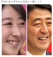 AKB48 大家志津香が検証 安倍首相と伊豆田莉奈は似ている?