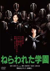 【不朽の名作】薬師丸ひろ子主演の強烈な作品「ねらわれた学園」