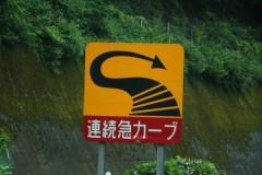 不慣れな長距離運転を強いられるこの時期に特に注意したい『Ωカーブ』とは