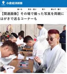 """今年も話題の""""北九州市成人式""""、1枚の写真がSNSで大拡散 衣装と裏腹な「親孝行」にネット称賛"""