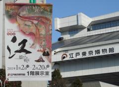 「江〜姫たちの戦国〜」展開催中、お江ちゃんグッズも販売