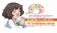 秋山優花里出陣! 「よくわかる! 陸上自衛隊」DVDオーディオコメンタリーに登場!