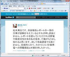 武蔵野市の計画停電対象外に不満爆発