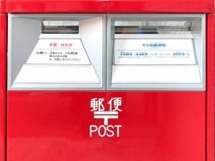 郵便事業頭打ちで迷走する日本郵政の不動産会社設立の不安