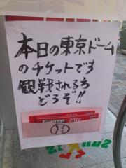 日本ハム球団 東京ドームでの主催試合で招待券バラまきの実態!