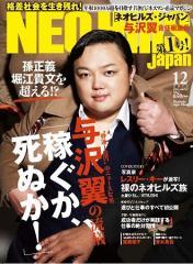渦中のあの人が責任編集長の新雑誌がバカ売れ!