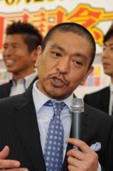 松本人志 脱法ハーブ容疑者に憤り爆発「頭バッチンなったらよかったんや」
