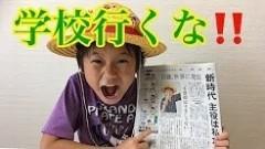 """不登校ユーチューバーゆたぼん「漢字はググったらいい」発言に、""""ググる知識がない""""とツッコミ殺到"""