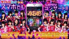 人気のパチンコ『AKB48-3 誇りの丘』のスマホ版はお得度が高い? ホールとは違う魅力は