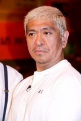 「男をペット化してる」松本が指摘 山崎アナはプライドが高い?