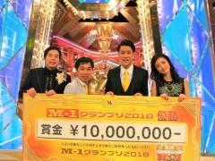 お笑い界の世代交代!平成最後のM-1チャンピオンは史上最年少優勝・霜降り明星