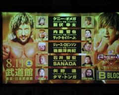 新日本次期シリーズ後楽園2連戦で『G1』概要発表!6.25仙台でブリティッシュW王座戦