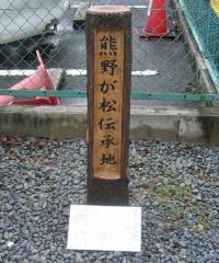 愛知県西三河地方の伝説 「熊野が松」