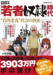 韓流ブームに冷や水をぶっかけた山野車輪の新刊マンガ『「若者奴隷」時代』が発売開始