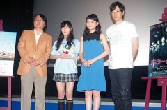 映画「ホラーの天使」の舞台挨拶に葵わかな&NMB48矢倉楓子が登場
