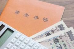 年金75歳時代 400円で年金受給を増やせる裏技があった!(2)