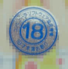 【雅道のサブカル見聞録】アダルトゲームの規制