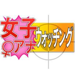突如人気沸騰! 静岡第一テレビの美人アナ・西山加朱紗