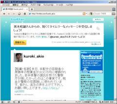 警察ジャーナリスト・黒木昭雄氏死亡への不審と、ネットで流れる様々な憶測