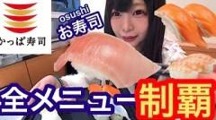 かっぱ寿司、ユーチューバーに『食べ放題』を無料提供! 動画公開が条件でネットから賛否の声