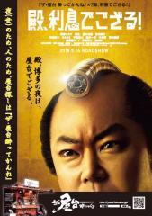 屋台ポータルサイトと映画『殿、利息でござる!』のコラボポスターが完成!