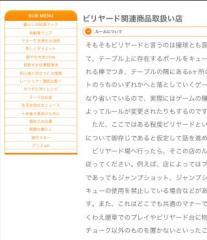 「円谷チャンネル-BB」HPを開いたら、ナンダコリャ!?