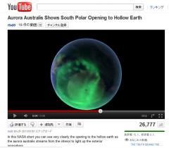 地球内部にある『もう一つの地球』 再燃する『地球空洞説』