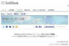 SBの「iPhoneかえトクキャンペーン」でiOS 6の対応も万全!