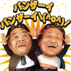 長州と天龍の「日本一滑舌が悪いしゃべるスタンプ」意外性がうけて続編登場