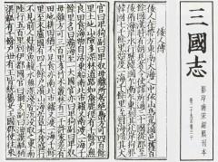 明治政府が封印した謎の古文書『阿波風土記』に何が書かれていたのか?