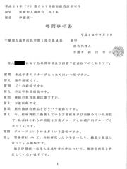 名誉毀損訴訟で回答付き尋問事項書