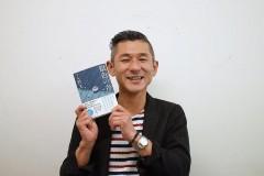 """「この表紙。タイトル。笑い要素ないやん!」笑い飯・哲夫、初の青春小説は""""全部パクリです""""?"""