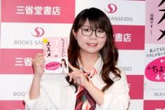 """好評を博している山崎ケイ原作の『ちょうどいいブス』ドラマ、主演の女優は""""ブス""""?"""