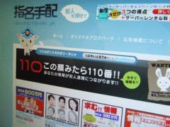 全国の指名手配犯をマークせよ! 懸賞金も見れる「使命手配.jp」