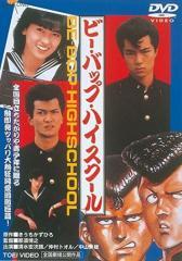 【不朽の名作】80年代のヤンキー映画ブーム作った作品「ビー・バップ・ハイスクール」