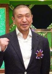 松本人志が大崎社長へ直談判 若手芸人を救う