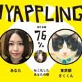 """自分の顔と「似ている猫」が見つかる! 最新の""""マッチング""""アプリで運命の猫に会いに行こう"""