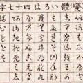昔の人の練習したあと? 日本最古の「いろは歌の手習い書き」