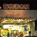 """""""グレーな物質""""完全排除で箱根駅伝のタイムが落ちる!?"""