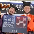 笑い飯、天平衣装で地元奈良をアピール