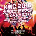 アマチュアシンガーによるカラオケ世界No.1決定戦が東京と大阪で開催