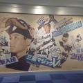 ベイスターズがもっと好きになる!「70th ANNIVERSARY MUSEUM」で野球歴史の勉強を!